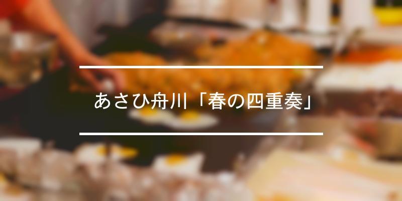 あさひ舟川「春の四重奏」 2020年 [祭の日]