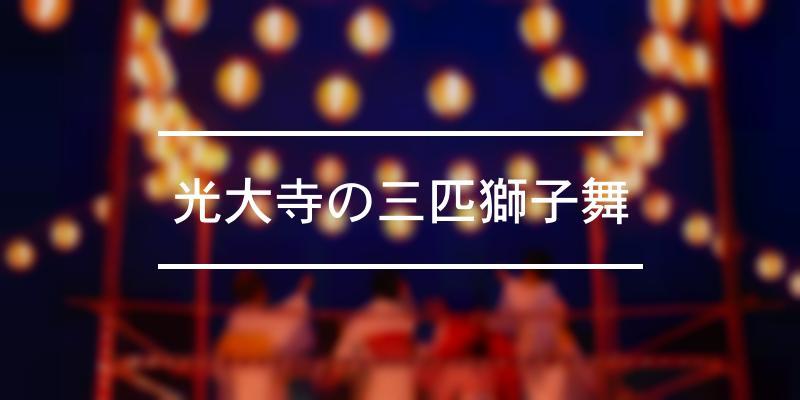 光大寺の三匹獅子舞 2020年 [祭の日]