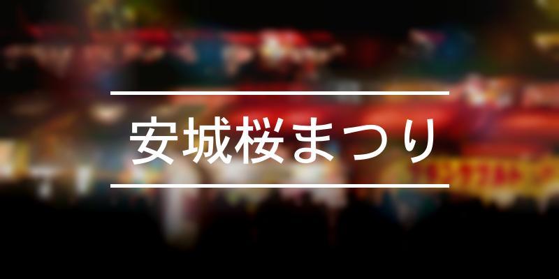 安城桜まつり 2020年 [祭の日]