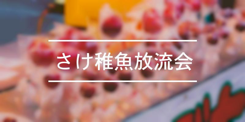 さけ稚魚放流会 2020年 [祭の日]