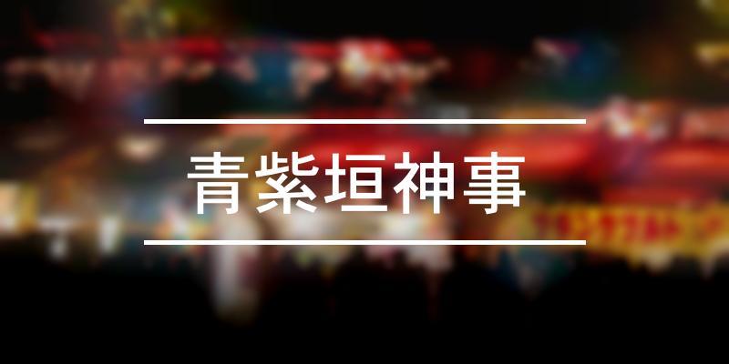 青紫垣神事  2020年 [祭の日]