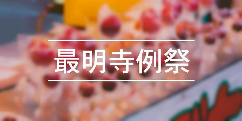 最明寺例祭 2020年 [祭の日]