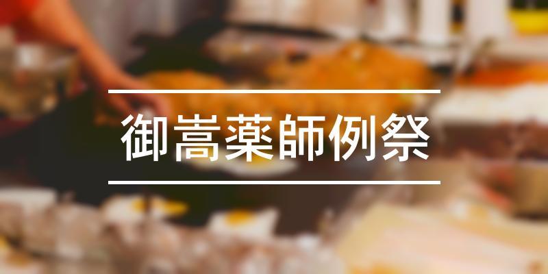 御嵩薬師例祭 2020年 [祭の日]