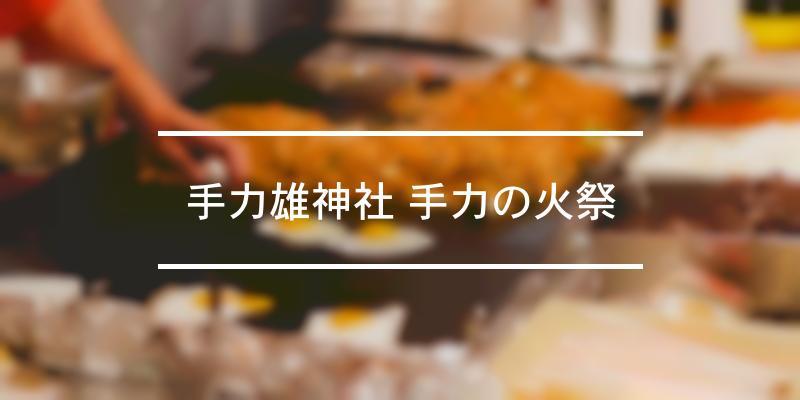 手力雄神社 手力の火祭 2020年 [祭の日]