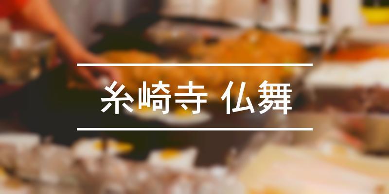 糸崎寺 仏舞 2020年 [祭の日]