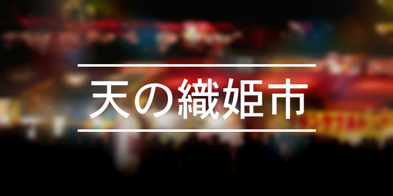 天の織姫市 2020年 [祭の日]