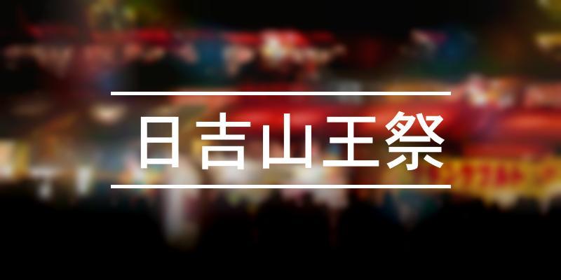 日吉山王祭 2020年 [祭の日]