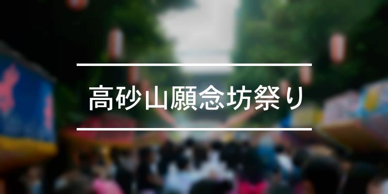 高砂山願念坊祭り 2020年 [祭の日]