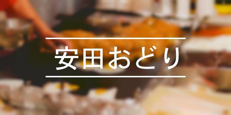 安田おどり 2020年 [祭の日]