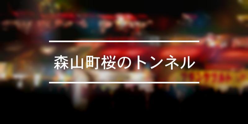 森山町桜のトンネル 2020年 [祭の日]