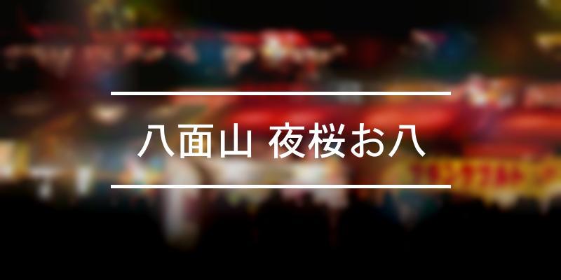 八面山 夜桜お八 2020年 [祭の日]