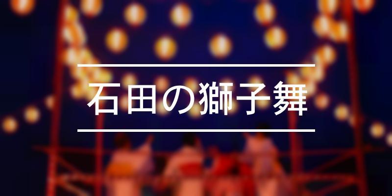 石田の獅子舞 2020年 [祭の日]