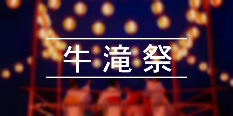 牛滝祭 2020年 [祭の日]