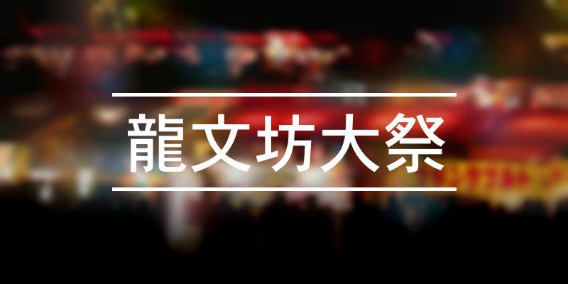 龍文坊大祭 2020年 [祭の日]