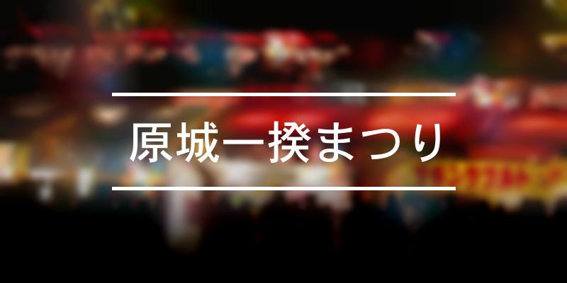 原城一揆まつり 2021年 [祭の日]