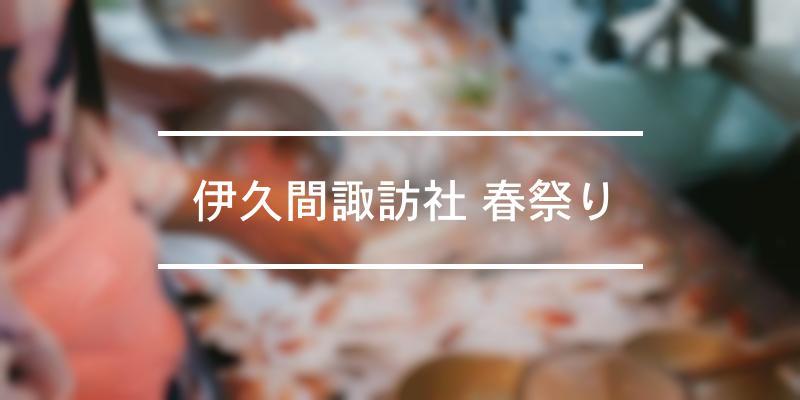 伊久間諏訪社 春祭り 2021年 [祭の日]