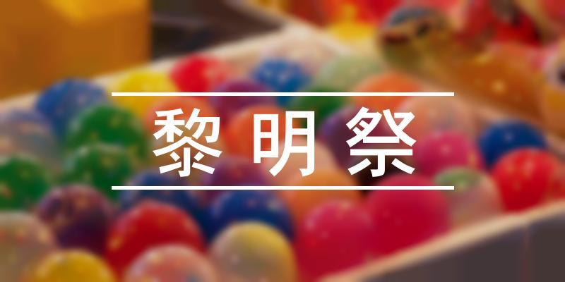 黎明祭 2020年 [祭の日]