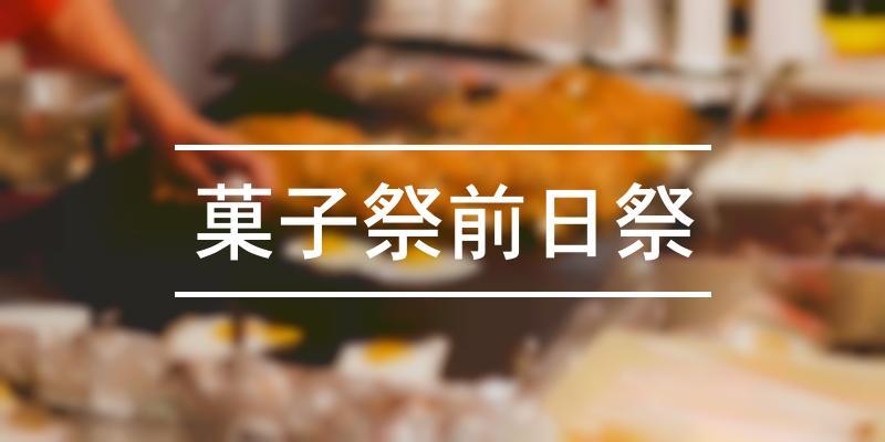 菓子祭前日祭 2020年 [祭の日]