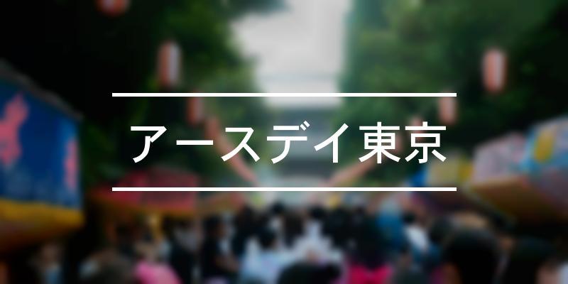 アースデイ東京 2020年 [祭の日]