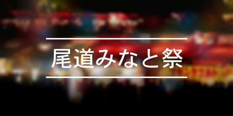 尾道みなと祭 2020年 [祭の日]