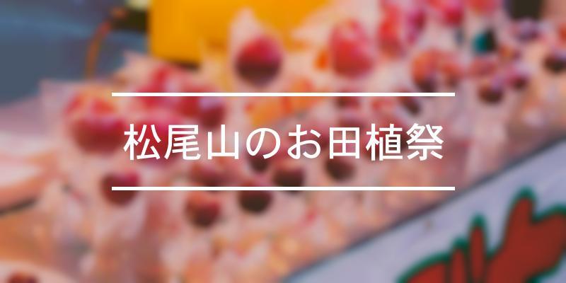 松尾山のお田植祭 2020年 [祭の日]