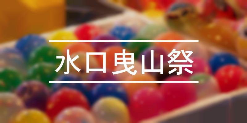 水口曳山祭 2020年 [祭の日]