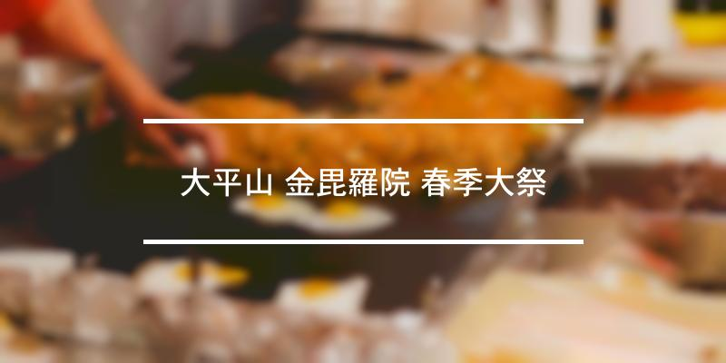 大平山 金毘羅院 春季大祭 2020年 [祭の日]