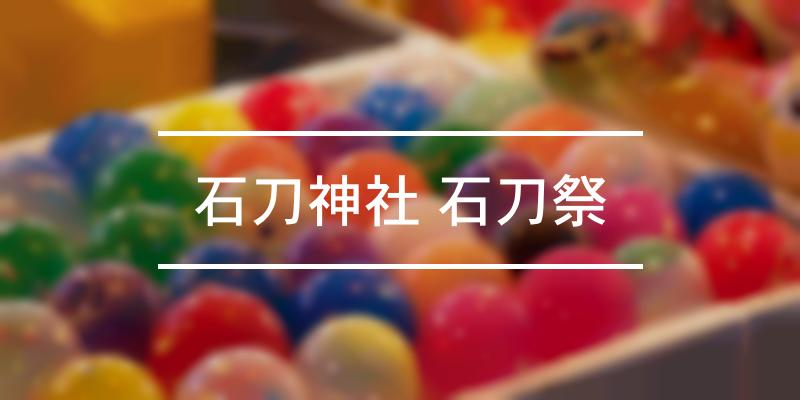 石刀神社 石刀祭 年 [祭の日]