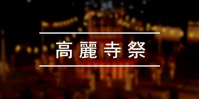 高麗寺祭 2020年 [祭の日]