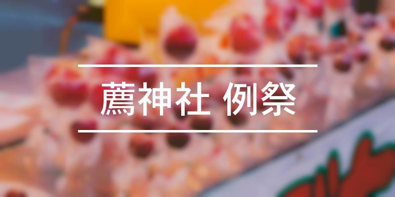 薦神社 例祭 2020年 [祭の日]