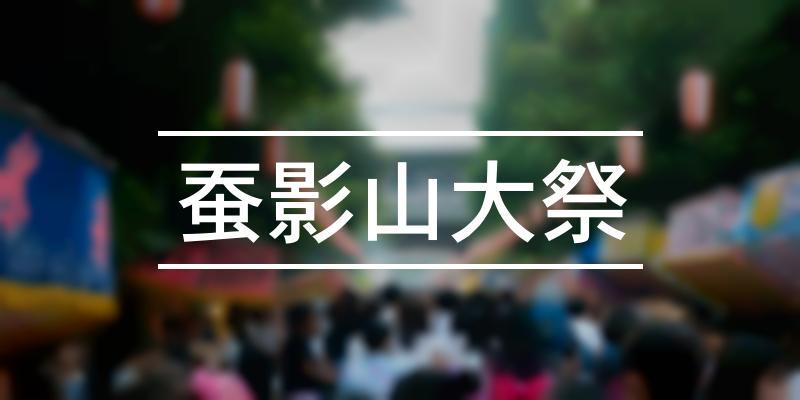 蚕影山大祭 2020年 [祭の日]