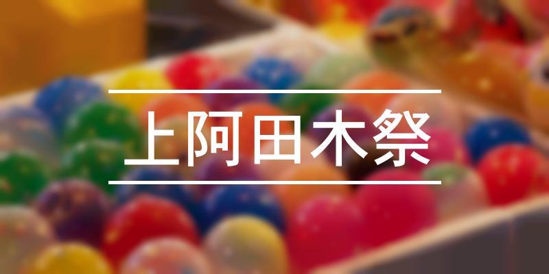 上阿田木祭 2020年 [祭の日]