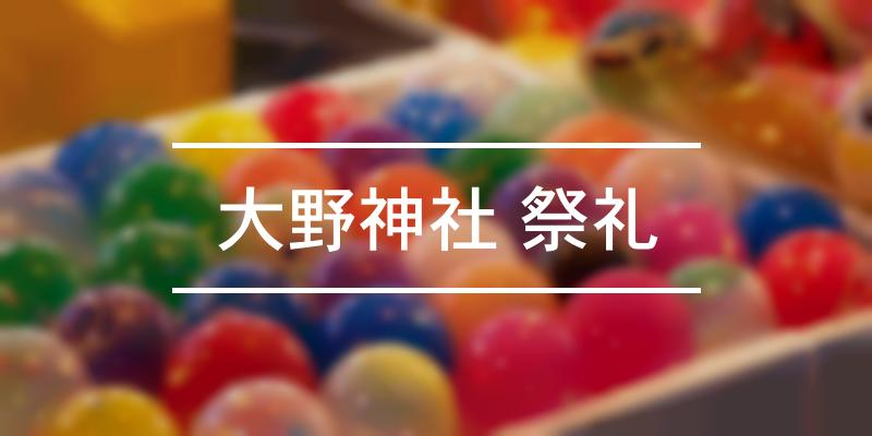 大野神社 祭礼 2020年 [祭の日]