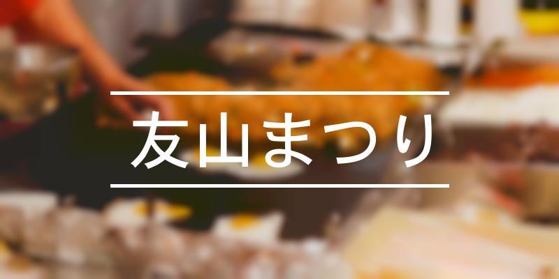 友山まつり 2020年 [祭の日]