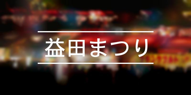 益田まつり 2020年 [祭の日]