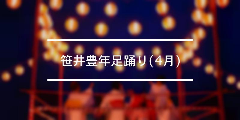 笹井豊年足踊り(4月) 2020年 [祭の日]