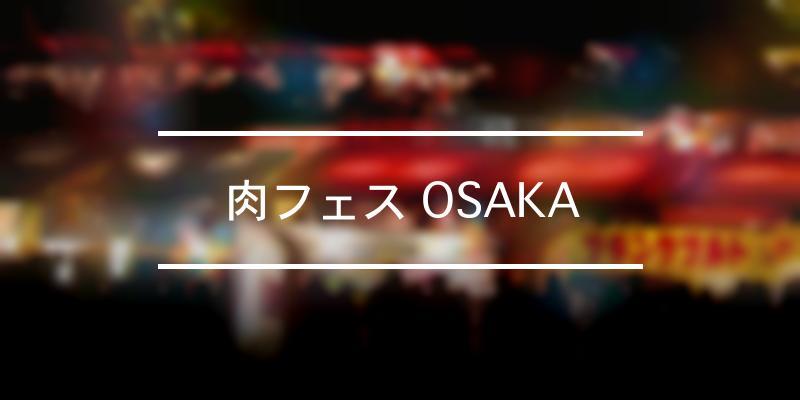 肉フェス OSAKA 2021年 [祭の日]