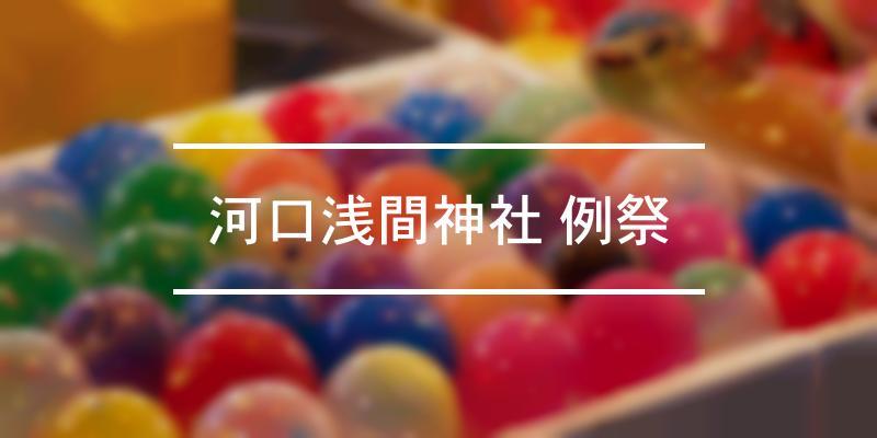河口浅間神社 例祭 2020年 [祭の日]