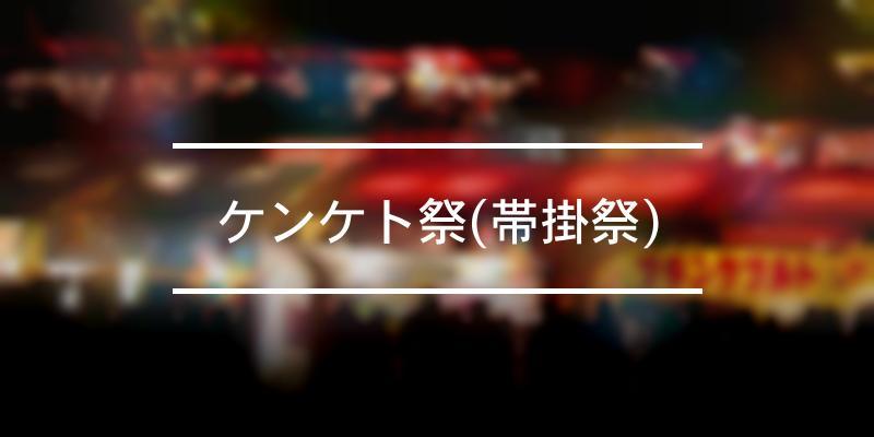 ケンケト祭(帯掛祭) 2020年 [祭の日]