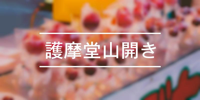 護摩堂山開き 2021年 [祭の日]