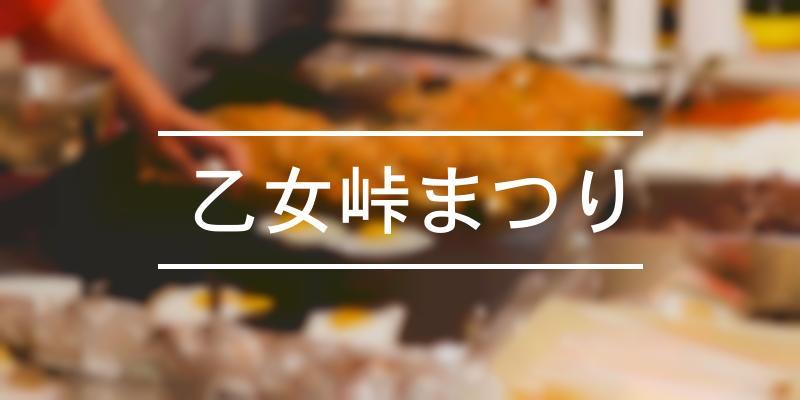 乙女峠まつり 2020年 [祭の日]