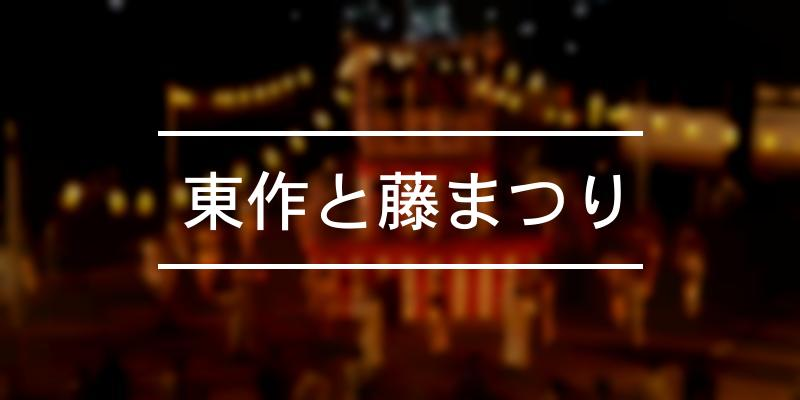 東作と藤まつり 2020年 [祭の日]