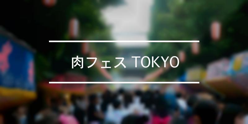 肉フェス TOKYO 2020年 [祭の日]
