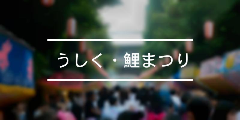 うしく・鯉まつり 2021年 [祭の日]