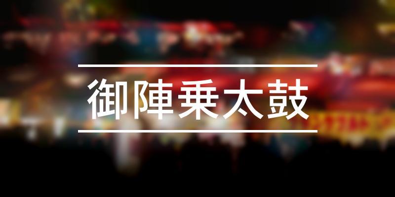 御陣乗太鼓 2020年 [祭の日]