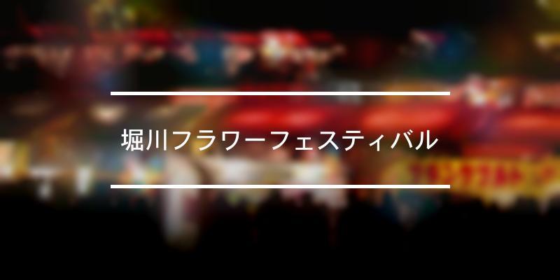 堀川フラワーフェスティバル 2021年 [祭の日]