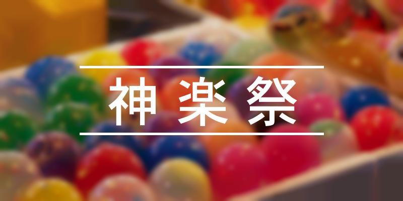 神楽祭 2020年 [祭の日]