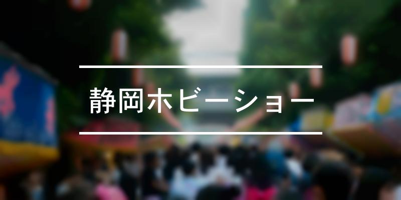 静岡ホビーショー 2020年 [祭の日]