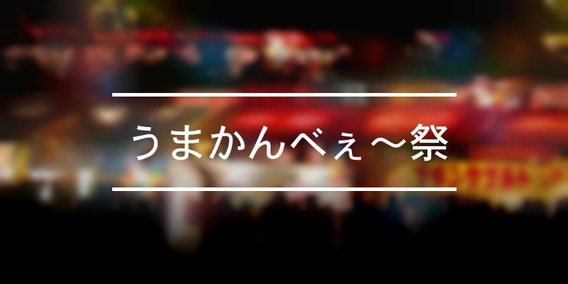 うまかんべぇ~祭 2020年 [祭の日]