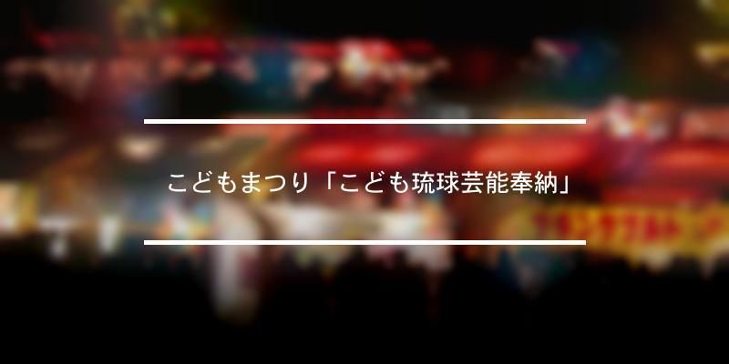 こどもまつり「こども琉球芸能奉納」 2021年 [祭の日]